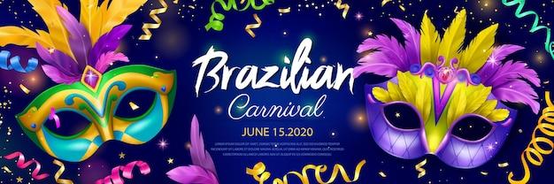 ブラジルのカーニバルポスター
