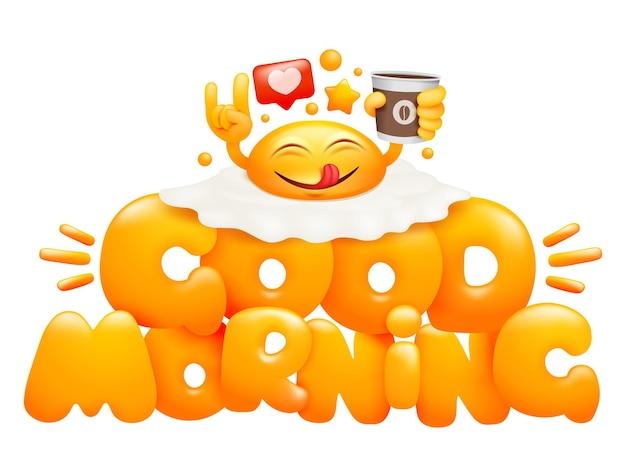 Карточка концепции завтрака. жареные яйца смайлики мультипликационный персонаж с чашкой кофе. карточка концепции завтрака. жареные яйца смайлики мультипликационный персонаж с чашкой кофе.