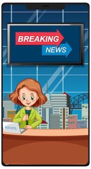 スマートフォン画面の最新ニュース