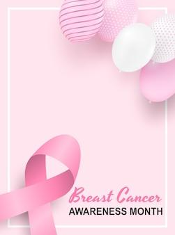 유방암 인식의 달 카드. 핑크 리본과 풍선 디자인