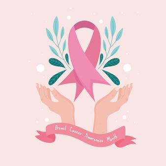 유방암 인식의 달 리본