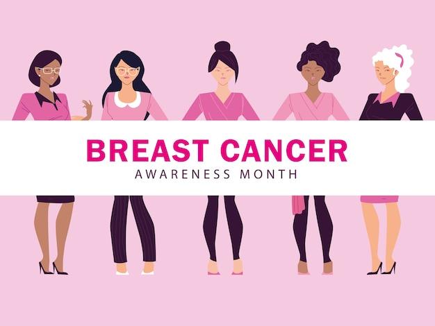 女性のデザインによる乳がん啓発月間