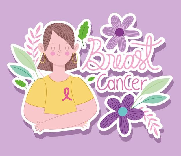 유방암 연하장