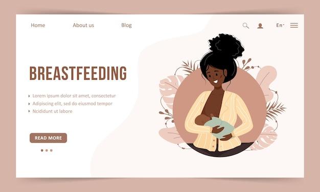 母乳育児の概念。ランディングページテンプレート。生まれたばかりの赤ちゃんを授乳している若いアフリカの女性。