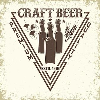 醸造所のビンテージロゴ、クラフトビールのエンブレム、グランジプリントスタンプ、ビアハウスのタイポグラフィエンブレム、