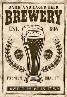 Винтажный плакат пивоварни, пивной бокал с пеной и пузырьками иллюстрации