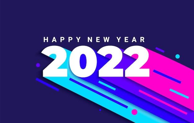 2022年の新年の明るくダイナミックなバナー。