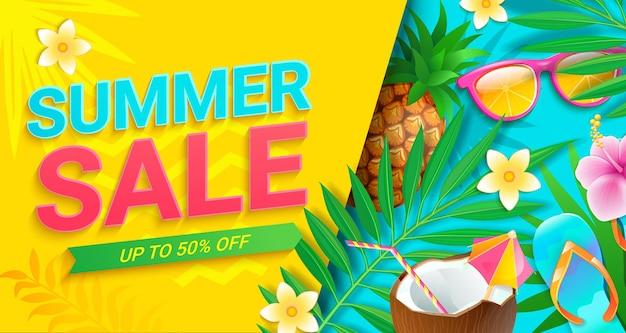 2021年夏の明るいセールバナー。最大50%割引。ショッピングへの招待。パイナップル、カクテル、熱帯の葉、サングラス、スリッパのカード。デザインのテンプレート。ベクトル図