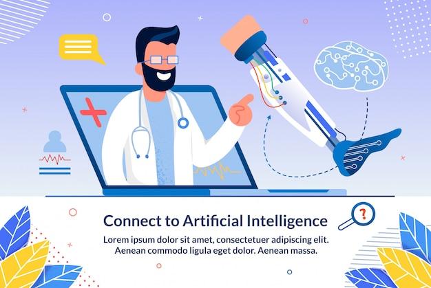 인공 지능에 연결하는 밝은 훈련