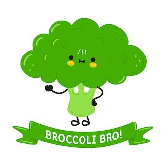 かわいい幸せなブロッコリーとブロッコリーブロカード