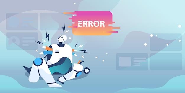 오류를 보여주는 깨진 로봇. 인공 지능 실패