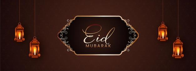 Bronze eid mubarak font with lit lanterns hang on brown islamic pattern background.