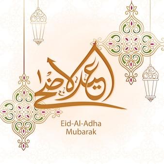 Brown arabic calligraphy of eid-al-adha mubarak with lanterns hanging