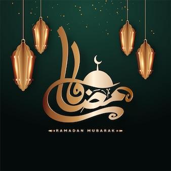 Brown arabic calligraphy of ramadan mubarak with silhouette mosque, light effect, paper cut lanterns