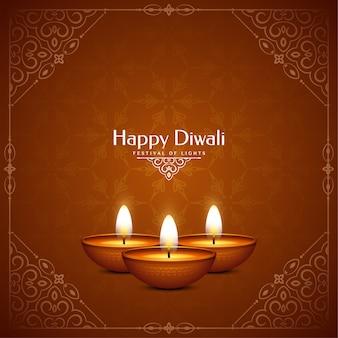 브라운 컬러 해피 디 왈리 인도 축제