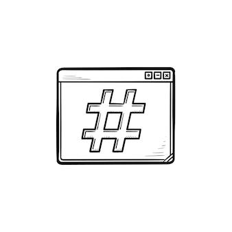 Окно браузера с хэштегом рисованной наброски каракули значок. чат и общение, блог, концепция социальных сетей