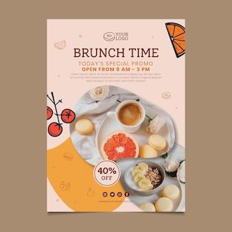 브런치 시간 포스터 템플릿
