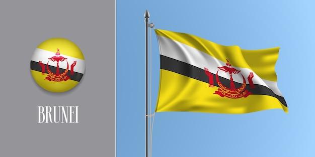 Бруней развевающийся флаг на флагштоке и круглый значок иллюстрации