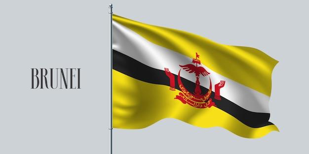 Бруней развевающийся флаг на флагштоке