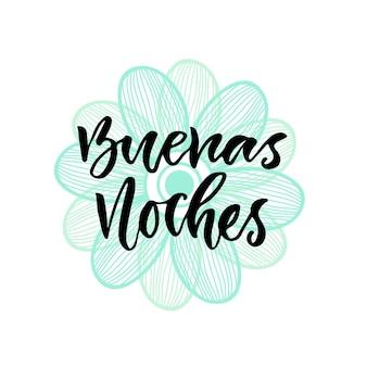 Buenas noches in englishおはようございます。インスピレーションレターポスターまたはパーティー用のバナー。ベクトル手書きレタリング