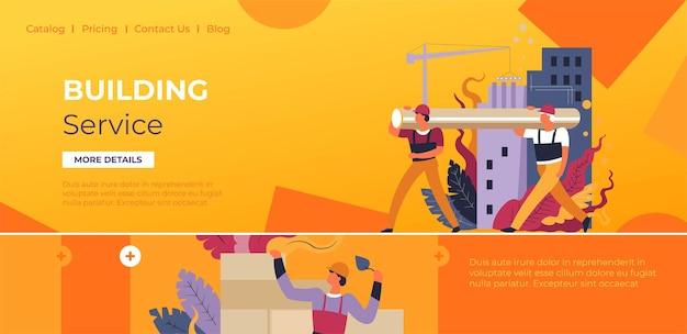 건물 서비스 및 주택 웹 사이트 구축