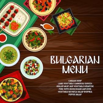 ブルガリア料理のキャベツスープ、プルーンで煮込んだ豚肉、ペッパーサラダ。ブルガリアの野菜ブリンドザサラダショプスカ、リュテニッツァ、オリーブオイル、焼き肉と子羊のキャセロールギュベチ料理