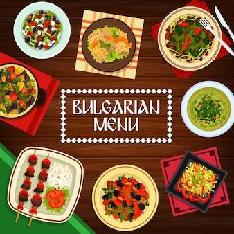 ブルガリア料理の野菜ケバプチェ、キャベツスープ、ぬいぐるみサルマ。肉と子羊のグリルのキャセロールギュベチ、ブリンドザのサラダショプスカ、豚肉のサヤインゲンと肝臓のブルガリア料理