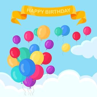 ヘリウム風船の束、空を飛んでいる空気球。お誕生日おめでとう、休日のコンセプト。パーティーの装飾。