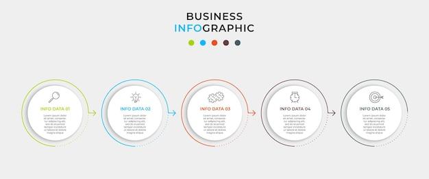 プロセス図フローチャート情報グラフで設定されたビジネスインフォグラフィックをバンドル