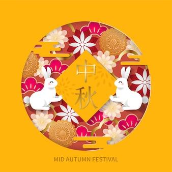 お祝いのバナーを保持しているバニーカップルハッピー中秋節ペーパーカットベクトルデザイン