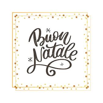ブーン・ナターレ。イタリア語でメリークリスマス書道テンプレート。白い背景のグリーティングカード黒タイポグラフィ。イラスト手描きのレタリング。