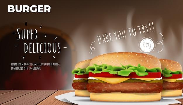 Бургер объявления.