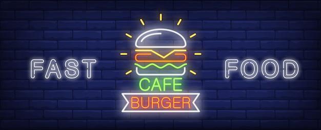 버거 카페 네온 사인. 어두운 벽돌 벽에 빛나는 맛있는 큰 햄버거.