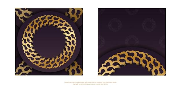 あなたのデザインのためのギリシャの金のパターンとブルゴーニュのグリーティングカード。