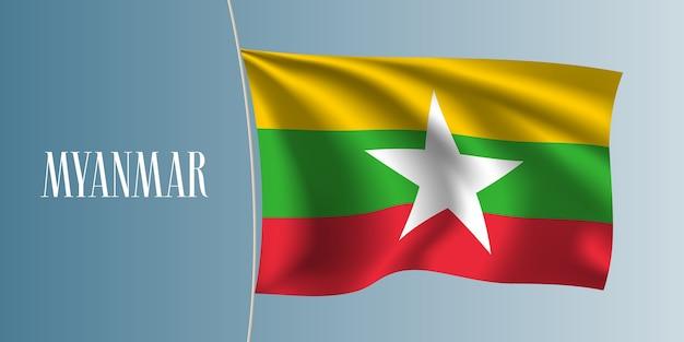 Бирма развевающийся флаг. знаковый элемент дизайна в виде национального флага мьянмы