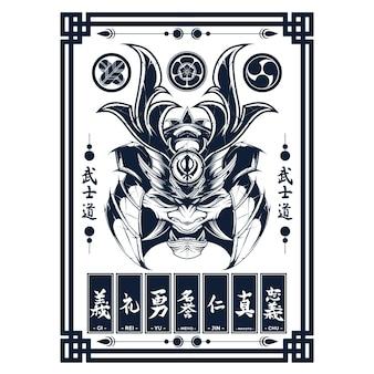 Бусидо самурай талисман иллюстрация