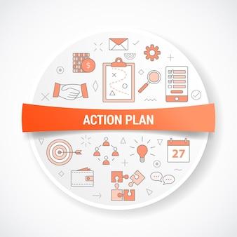 원형 또는 원형 모양 아이콘 개념 사업 행동 계획