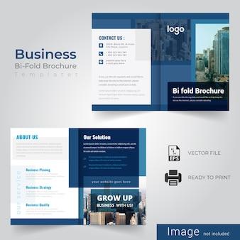 ビジネス二つ折りパンフレット