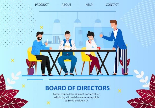 사무실에서 이사의 비즈니스 이사회 회의.