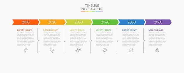 비즈니스 데이터 시각화. 추상 템플릿을 위해 설계된 타임 라인 infographic 아이콘