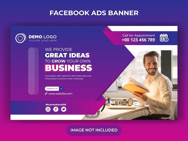 ビジネス成長ソーシャルメディアバナーテンプレートやチラシデザイン