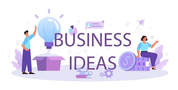 ビジネスアイデアの活版印刷ヘッダー