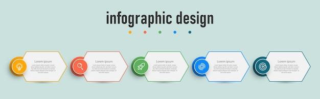ビジネスインフォグラフィックデザインは、ワークフローレイアウト図の年次報告書に使用できます