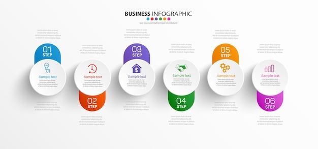 ステップとビジネスインフォグラフィックデザインテンプレート