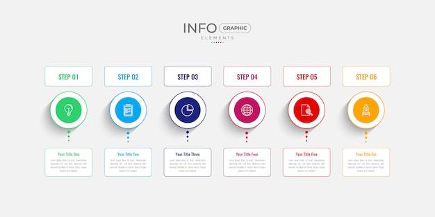 6つのオプションを持つビジネスインフォグラフィック要素