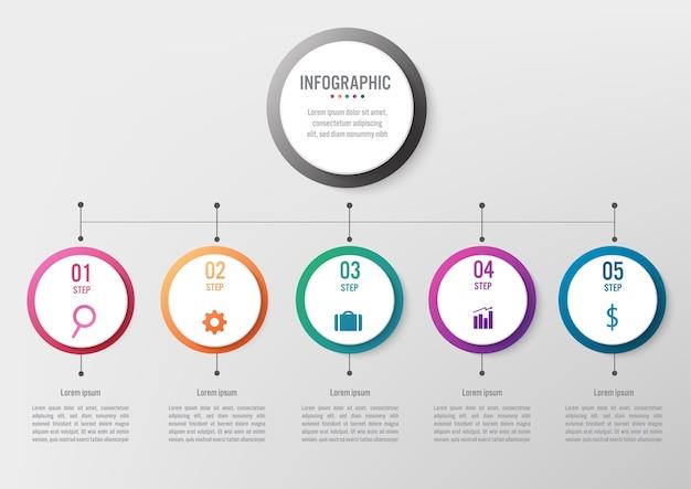 Бизнес-инфографический шаблон с 5 вариантами круговой формы