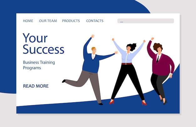 ビジネスのランディングページテンプレート。成功するビジネス、トレーニングプログラムのwebバナー