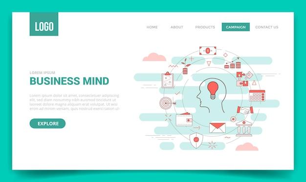 웹 사이트 템플릿 또는 방문 페이지 홈페이지 벡터에 대한 원 아이콘이 있는 비즈니스 마인드 개념