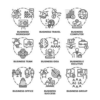 ビジネス職業の概念