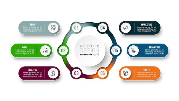 ビジネスまたはマーケティング図のインフォグラフィックテンプレート